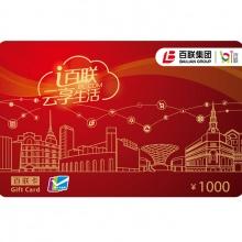 百联卡新经典卡1000面值(实体卡)