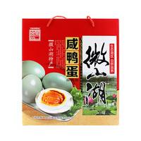 第二食品 彩盒 咸鸭蛋 1.2kg(20枚)