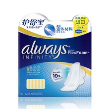 护舒宝(Whisper) 液体卫生巾always 未来感极护卫生巾日用240mm 10片 液体材料 欧美原装进口