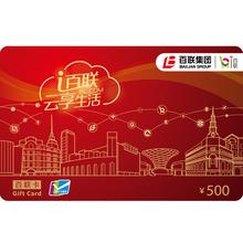 百联卡新经典卡500面值(实体卡)